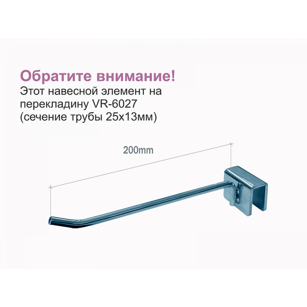 VR-6035tw Крючок на перекладину (200 mm) VR-6027