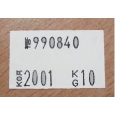 ET-04 Стрічка до етикет-пістолета 26 * 16мм. (10шт / уп.)