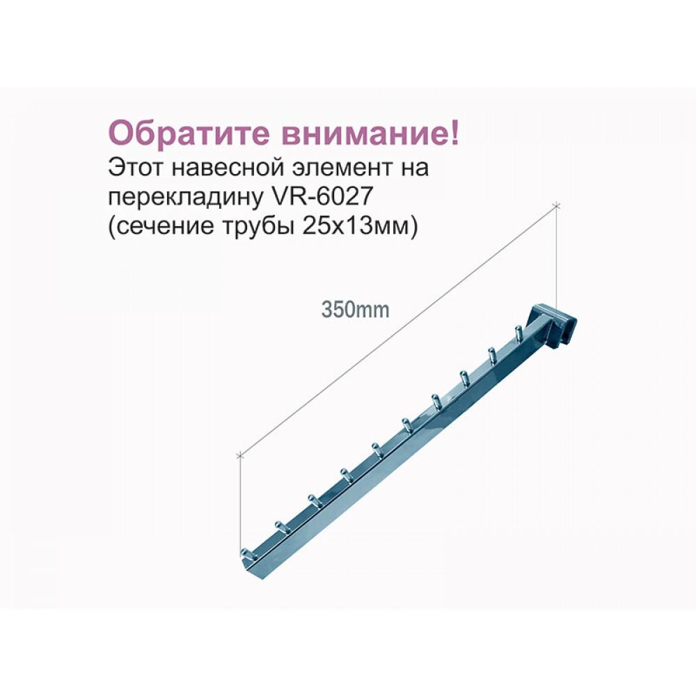 VR-6025с tw Наклонный элемент с 10 ограничителями 350мм на перекладину VR-6027
