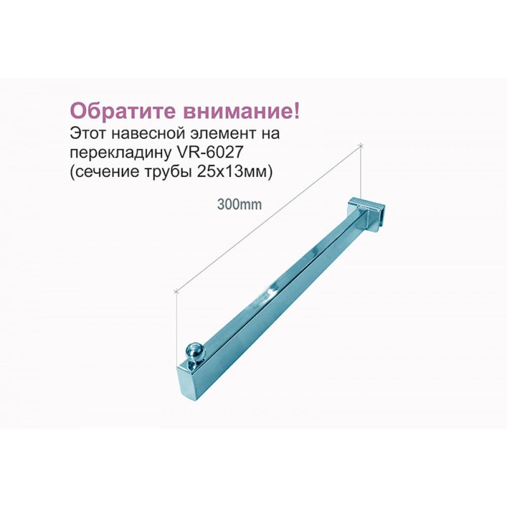 VR-6026tw Элемент прямой 300мм на перекладину VR-6027