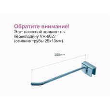 VR-6034tw Гачок на перекладину (150 mm) VR-6027