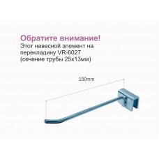 VR-6034tw Крючок на перекладину (150 mm) VR-6027