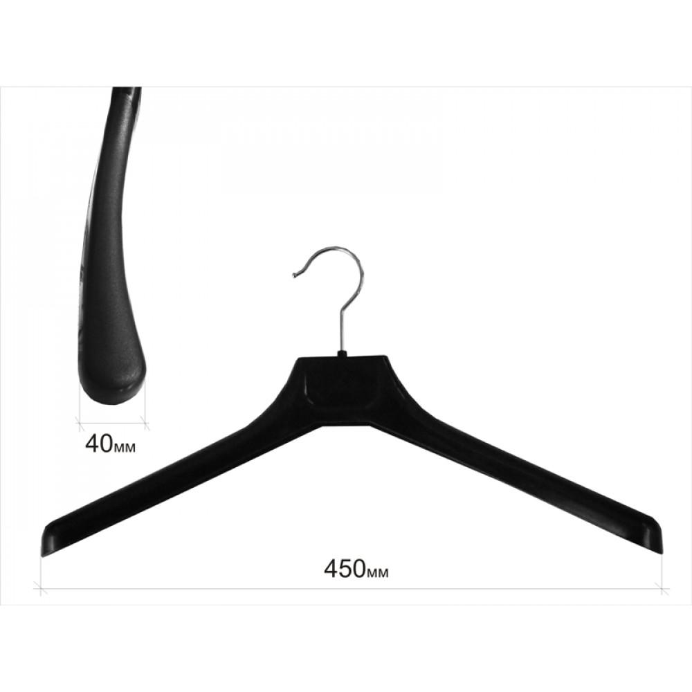 W-45 Плечики для одежды пластиковые 45см (ЧЁРНЫЕ матовые)